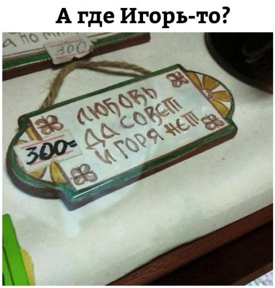 А Игоря нет(((
