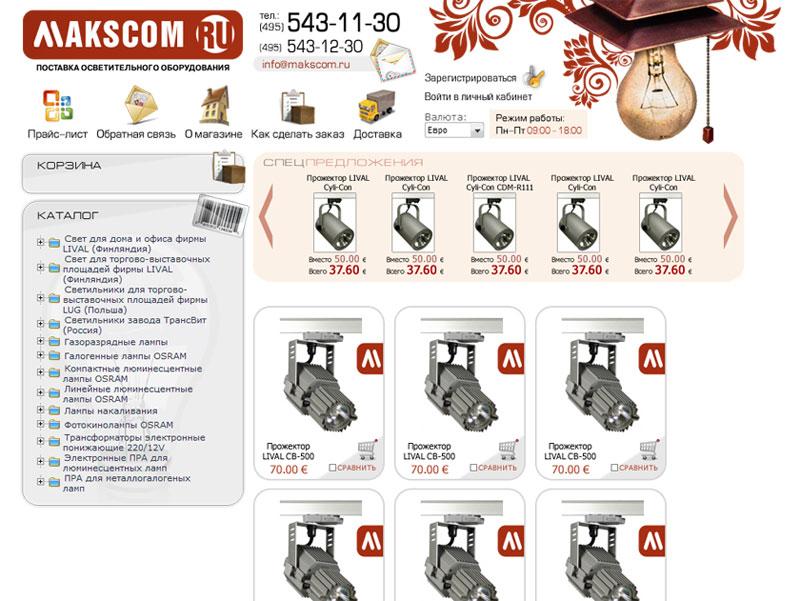 Специализация Разработка сайтов / Сайт под ключ. MaksCom
